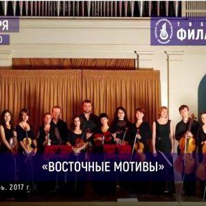 """фото Тверская филармония приглашает на концерт """"Восточные мотивы"""""""