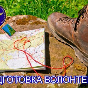 """фото ВПСО """"Сова"""" проведет обучение для нынешних и будущих волонтеров"""
