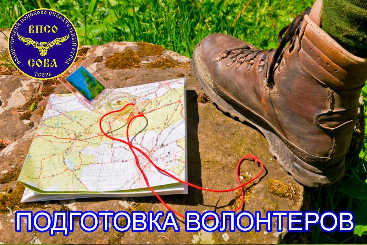 """ВПСО """"Сова"""" проведет обучение для нынешних и будущих волонтеров"""