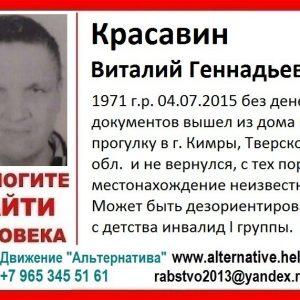 фото В Кимрах без вести пропал Виталий Красавин