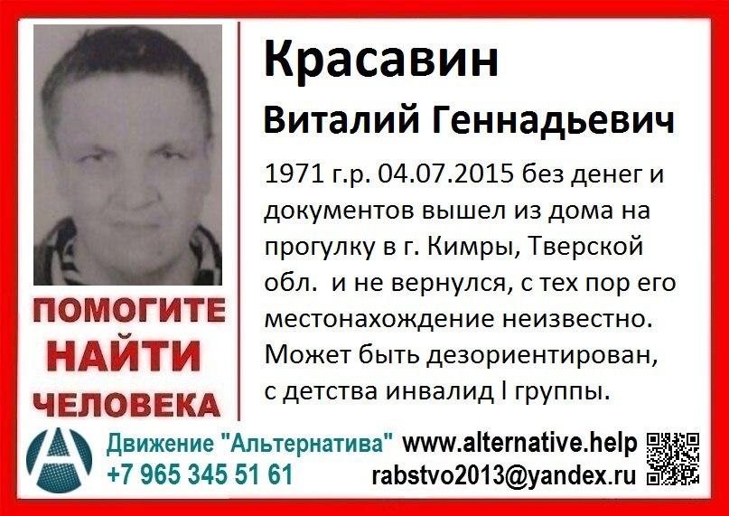 В Кимрах без вести пропал Виталий Красавин