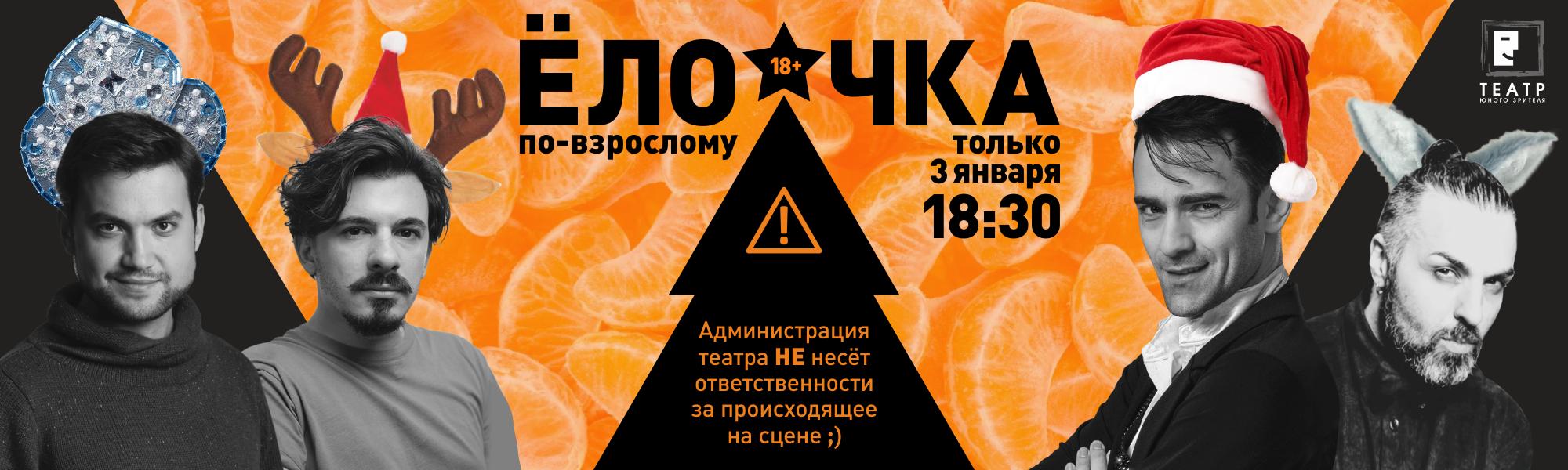 Уникальное мероприятие в Тверском ТЮЗе - «Ёлочка по-взрослому»