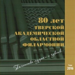 скачать книгу 80 лет Тверской Филармонии