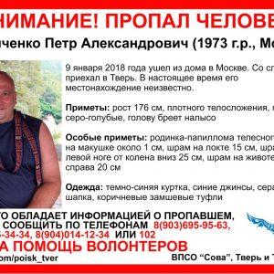 фото Пропавший житель Москвы может находиться в Твери