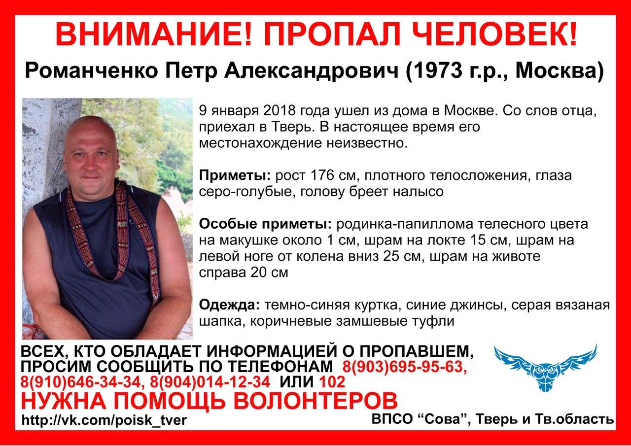 Пропавший житель Москвы может находиться в Твери
