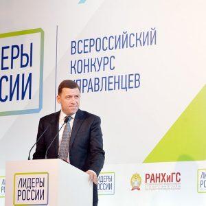 фото Семь управленцев Верхневолжья сразятся за выход в финал конкурса «Лидеры России»