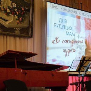 """фото Тверская филармония продолжает проект """"Для будущих мам"""""""
