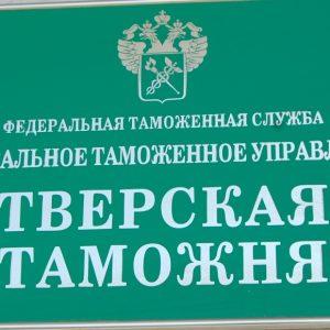 фото Начальник Тверской таможни проведет прием граждан