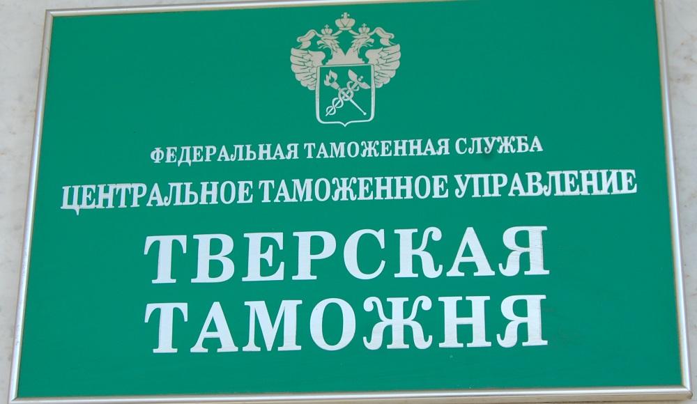 Начальник Тверской таможни проведет прием граждан