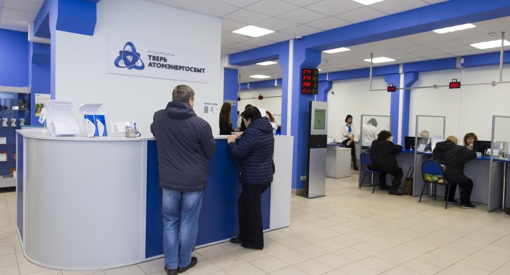 В 2017 году центр обслуживания клиентов ОП «ТверьАтомЭнергоСбыт» принял более 56 тысяч клиентов