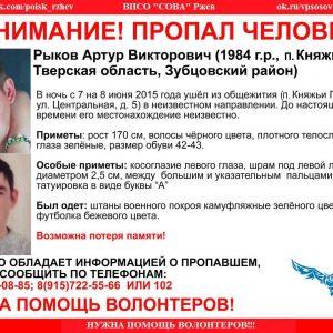 фото В Тверской области без вести пропал Артур Рыков