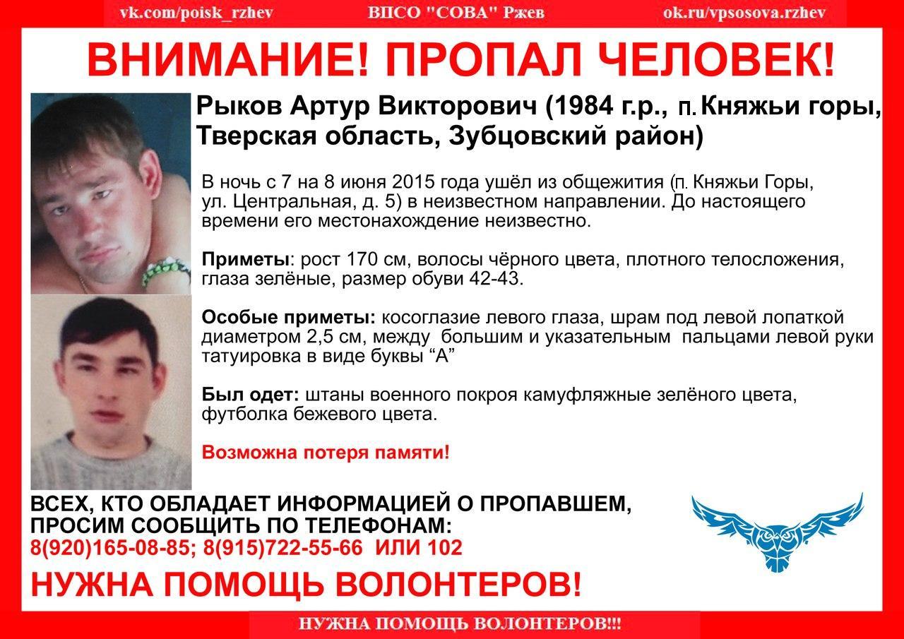 В Тверской области без вести пропал Артур Рыков