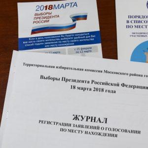 фото Первые избиратели Тверской области подали заявления о включении в списки избирателей по месту нахождения