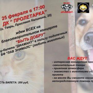 фото В Твери пройдет благотворительный концерт в пользу животных
