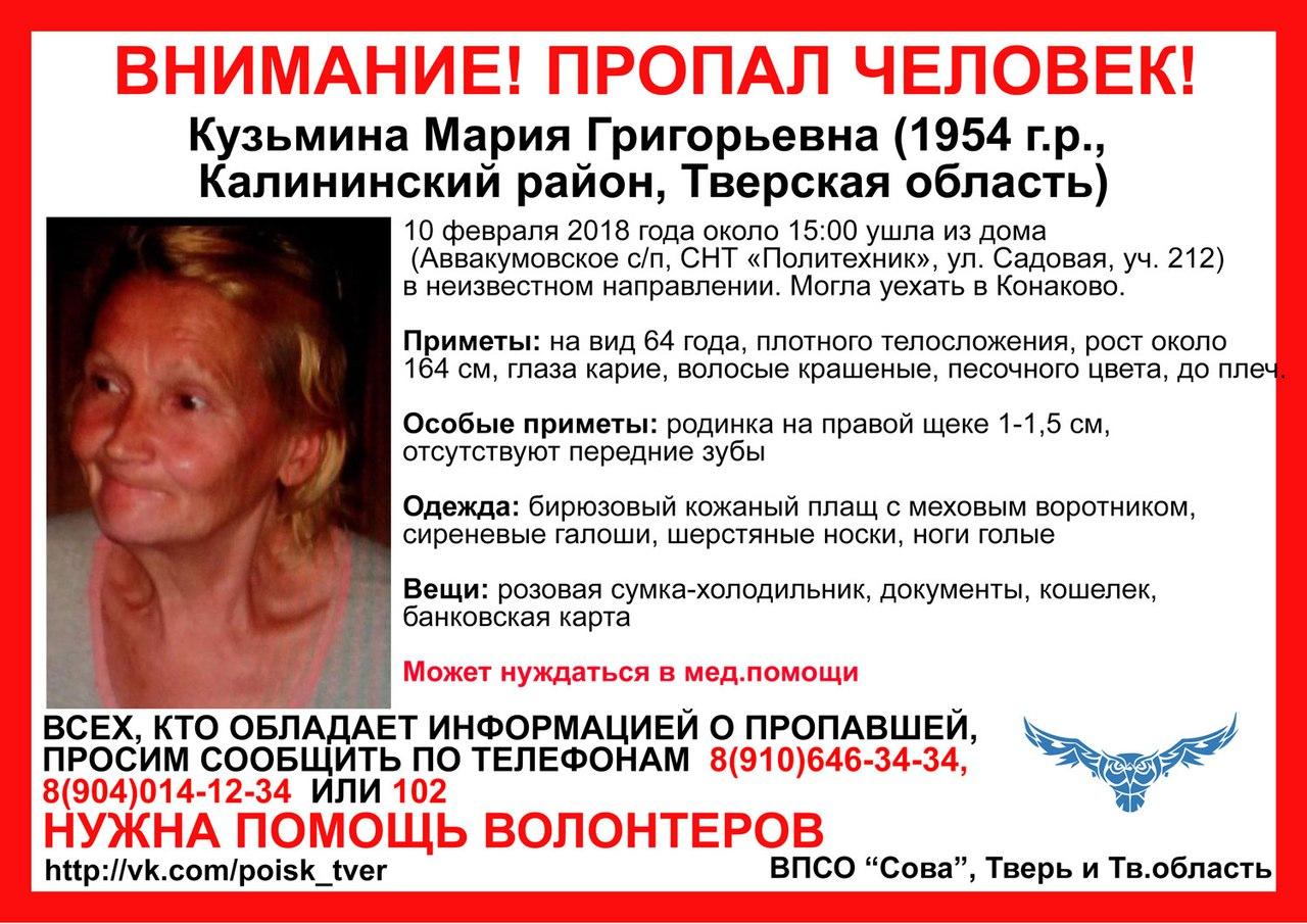 В Калининском районе пропала пожилая женщина