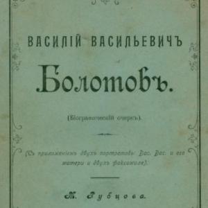 скачать книгу Василий Васильевич Болотов
