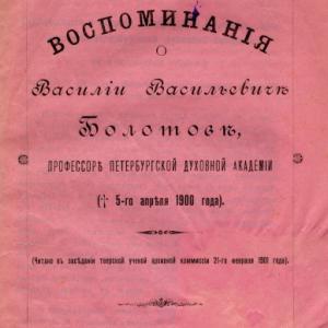 скачать книгу Воспоминания о Василии Васильевиче Болотове, профессоре Петербургской духовной академии