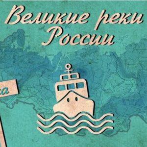 Великие Реки России. Волга. Озера