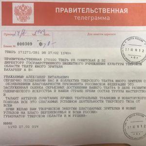 фото Президент России поблагодарил коллектив Тверского ТЮЗа