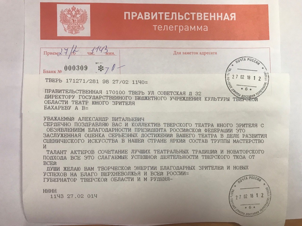 Президент России поблагодарил коллектив Тверского ТЮЗа