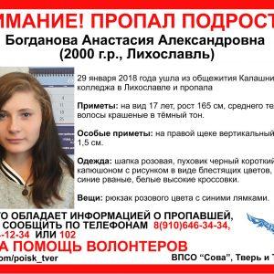 фото В Тверской области разыскивают несовершеннолетнюю Анастасию Богданову