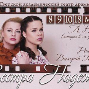 фото Тверской театр драмы подготовил подарок к Международному женскому дню
