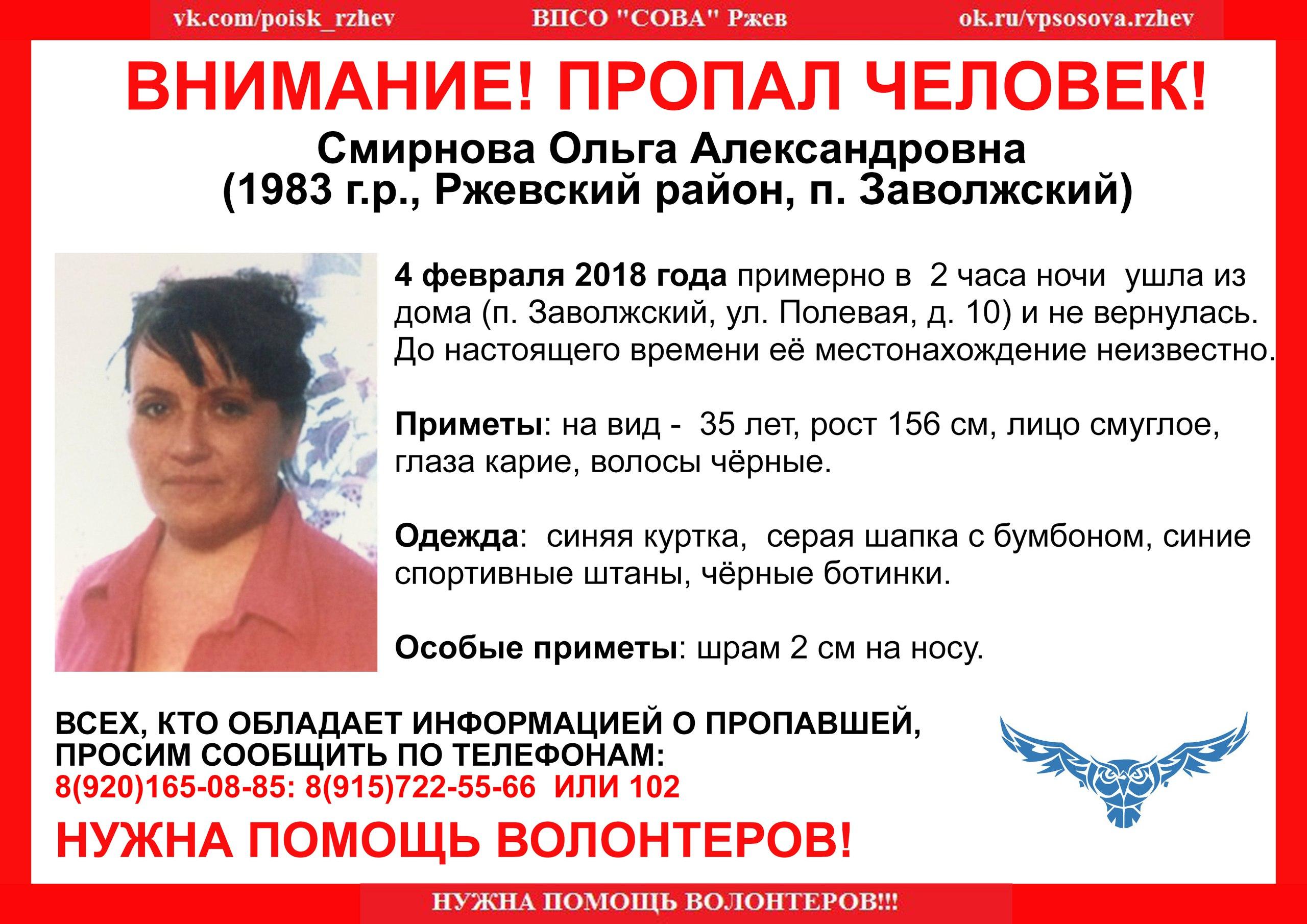 В Ржевском районе разыскивают пропавшую женщину
