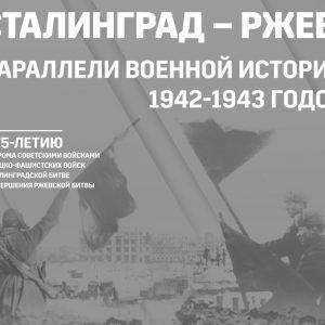 фото Одна победа: Тверской музей расскажет о параллелях Сталинградской и Ржевской битв