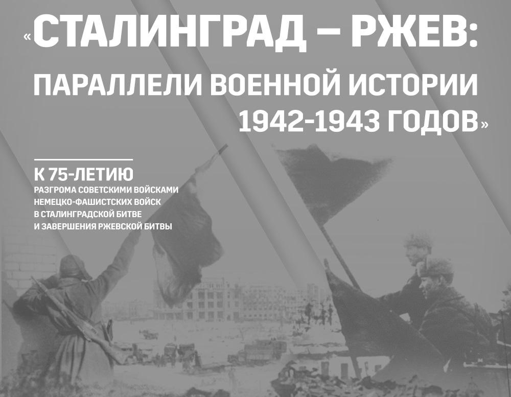 Одна победа: Тверской музей расскажет о параллелях Сталинградской и Ржевской битв