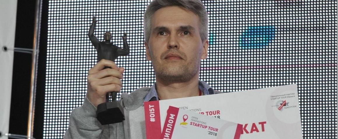 Резидент Тимирязевского бизнес-инкубатора выиграл Большой Стартап-тур