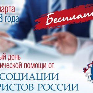 фото В Твери пройдет Всероссийский единый день бесплатной юридической помощи
