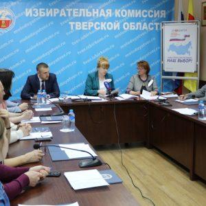 фото Подписан протокол об итогах голосования на территории Тверской области по выборам Президента Российской Федерации
