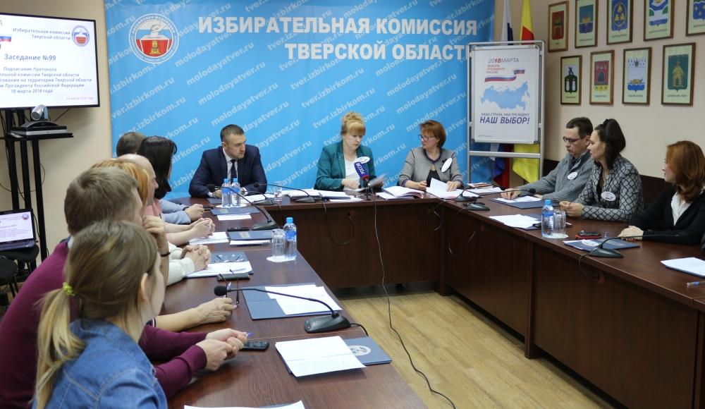 Подписан протокол об итогах голосования на территории Тверской области по выборам Президента Российской Федерации