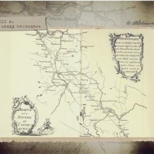 Страницы забытой истории. Путь к возрождению
