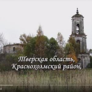 Христорождественская церковь, Краснохолмский район