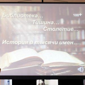фото Тверская библиотека отметила 100-летний юбилей