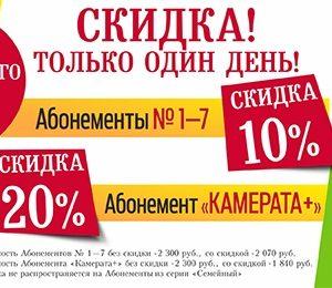 фото Абонементы на новый концертный сезон Тверской филармонии можно купить со скидкой