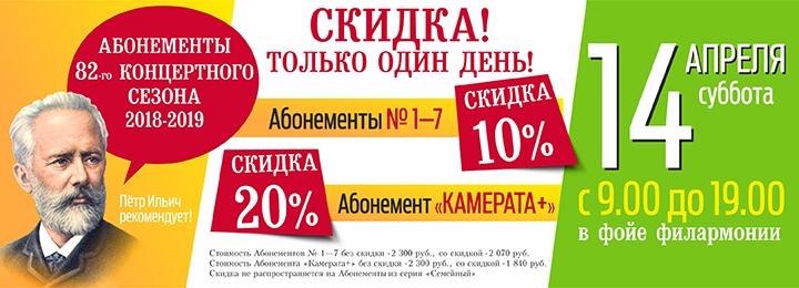 Абонементы на новый концертный сезон Тверской филармонии можно купить со скидкой