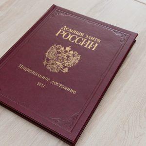 фото Тверской предприниматель стал лауреатом федерального проекта «Деловая элита России»