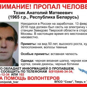фото В Тверской области пропал гражданин Республики Беларусь