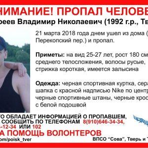 фото В Твери пропал Владимир Андреев