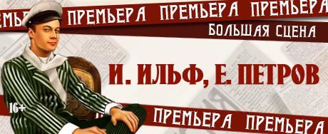 «Двенадцать стульев» - майская премьера в Тверском театре драмы