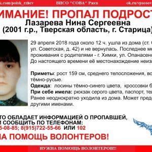 фото [Найдена, жива] В Тверской области пропала несовершеннолетняя девушка