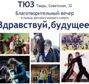 фото В Твери пройдет благотворительный вечер в пользу детского конного спорта
