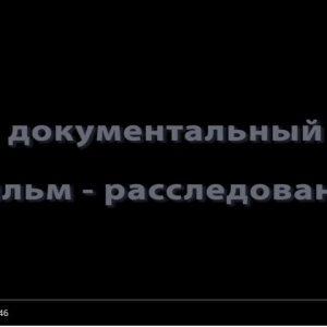 фото Тверская продукция под ударом: в свет вышел фильм-расследование «Охота Нашего»