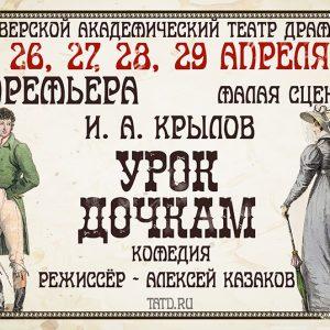 фото Тверской театр драмы представит премьеру на Малой сцене