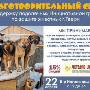 фото В Твери пройдет благотворительный сбор в поддержку подопечных Инициативной группы по защите животных