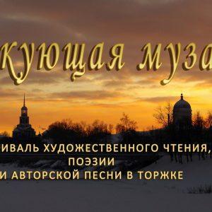 """фото В Торжке пройдет межрегиональный фестиваль """"Ликующая муза"""""""