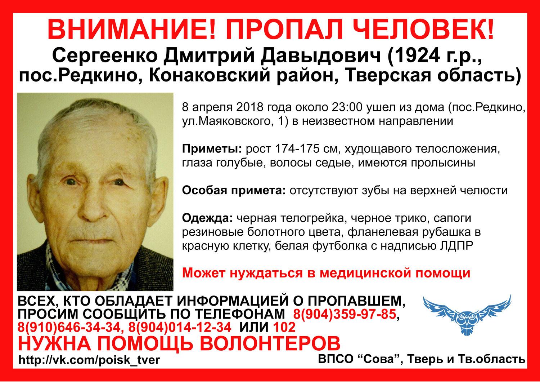 В Конаковском районе пропал пожилой мужчина