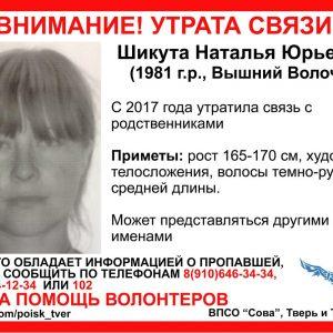 фото В Тверской области разыскивают пропавшую уроженку Вышнего Волочка